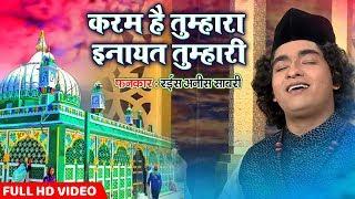 New Qawwali Songs 2018 - Karam Hai Tumhara Inayat Tumhari   Rais Anis Sabri   Sabir Pak Dargah