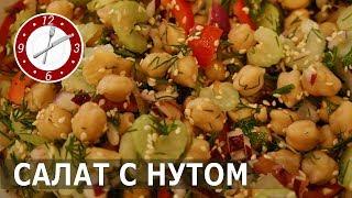 Марокканский салат с нутом! Для здоровья и фигуры )!