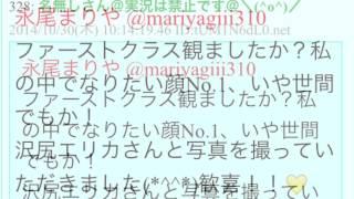 永尾まりや @mariyagiii310 ファーストクラス観ましたか?私の中でなり...