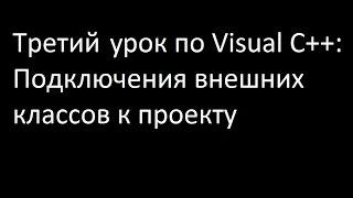 Третий урок по Visual C++