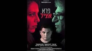 Tal Yardeni Noble Savage (2018) Soundtrack