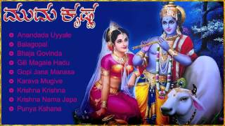 Muddu Krishna | Krishna Devotional Songs | Kannada Audio Jukebox