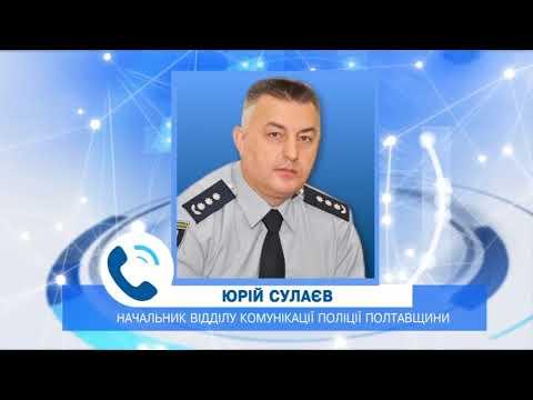 Телеканал Лтава: З рекламою наркотиків на стінах боротимуться поліціянти