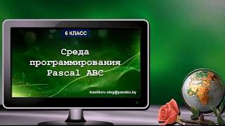 УРОК 21.  Среда программирования Pascal ABC (6 класс)