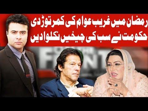 On The Front with Kamran Shahid  | 6 May 2019 | Dunya News