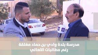 مدرسة بلدة وادي بن حماد مغلقة رغم مطالبات الاهالي