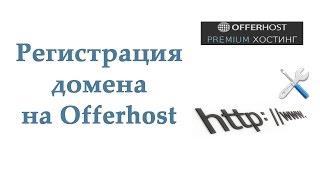 Как зарегистрировать недорогой домен на Offerhost?(В видео показываю процесс регистрации и оплаты домена на хостинге Offerhost: http://offerhost.ru/?from=37. Здесь можно приоб..., 2016-05-04T13:30:00.000Z)