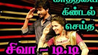 Video Vijay TV Koffee with DD   Ayudha Pooja Special   DD and Sivakarthikeyan tease Keerthy Suresh download MP3, 3GP, MP4, WEBM, AVI, FLV Agustus 2017