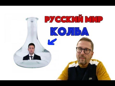 Зеленский и колба русского мира