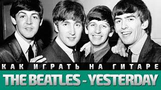 Как играть The Beatles - Yesterday. Аккорды, бой, разбор