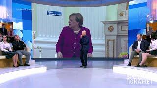 Ангела Меркель в Кремле. Время покажет. Фрагмент выпуска от 13.01.2019