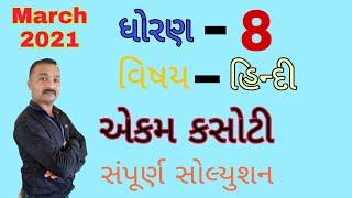 Download lagu એકમ કસોટી ધોરણ 8 હિન્દી | March 2021 | Ekam kasoti Dhoran 8 Hindi Paper Solution