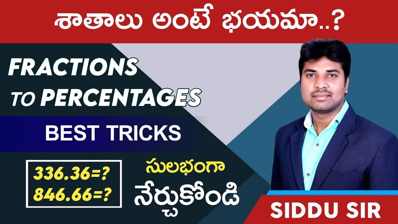 శాతాలు అంటే భయమా !   FRACTIONS TO PERCENTAGES    BEST CONCEPT & TRICKS    SIDDU SIR    VASHISTA360
