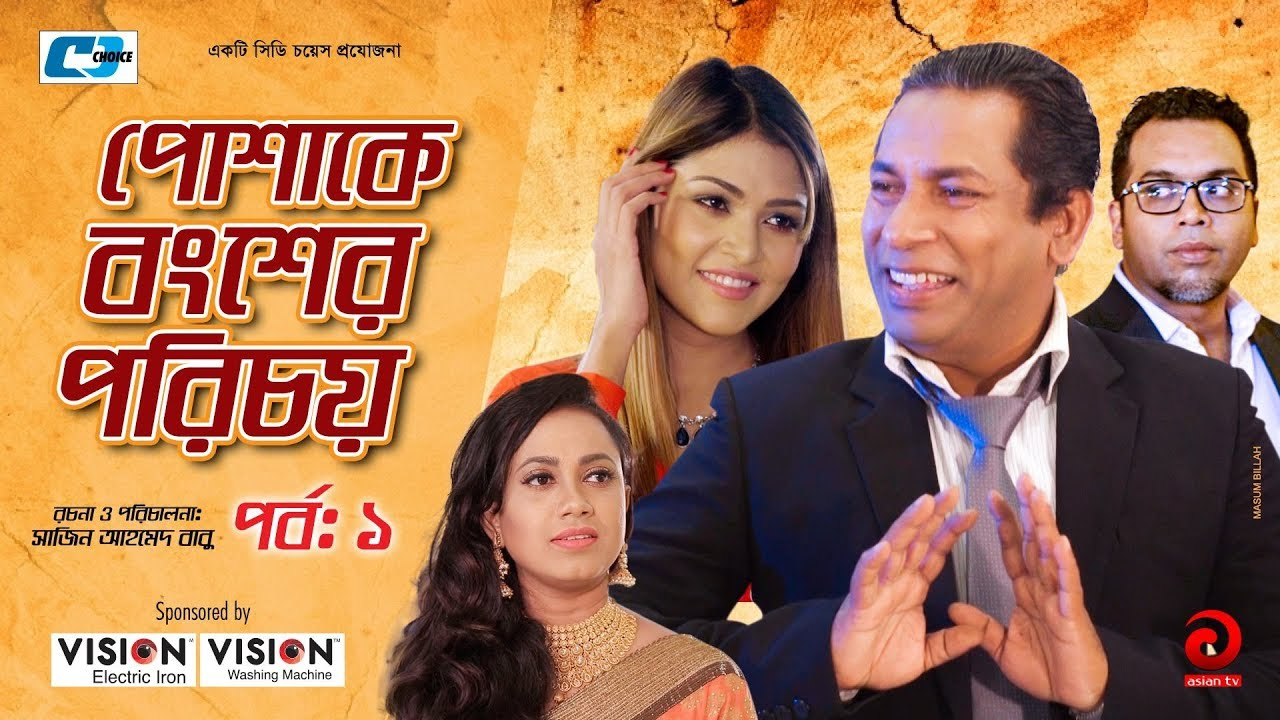 Poshake Bongsher Porichoy Episode-01 Mosharraf Karim Drama 2018 HD