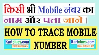 How Trace Name Address Unknown Number How Track Mobile Number De Any Person