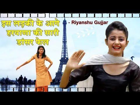 New Haryanvi Dance || Riyanshu Gujjar के पंजाबी ठुमका || Latest Haryanvi Dance 2019 By R E