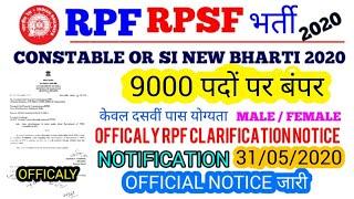 RPF New Vacancy 2020 || rpf constable recruitment 2020|| RPF Constable bharti || RPF 2020