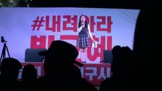 대구 여고생의 박근혜 하야촉구 대구시국집회 연설 2016 11 5