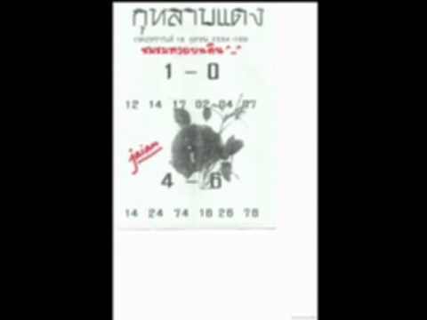 เลขเด็ด หวยซอง หวยเด็ด 16 ตุลาคม 2554