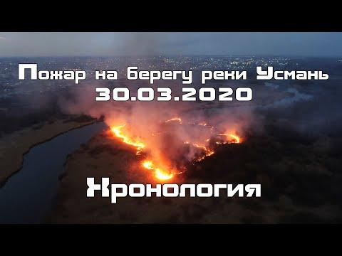 Хронология пожара на берегу реки Усмань 30.03.2020