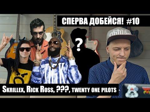 СПЕРВА ДОБЕЙСЯ! #10 Skrillex, Rick Ross, ???, twenty one pilots - Клип смотреть онлайн с ютуб youtube, скачать