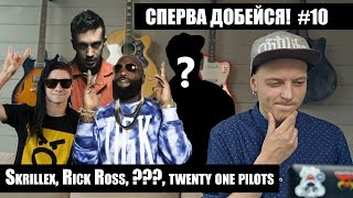СПЕРВА ДОБЕЙСЯ! #10 Skrillex, Rick Ross, ???, twenty one pilots