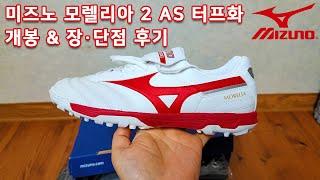 """클래식한 천연 캥거루가죽 풋살화 """"미즈노 모렐…"""