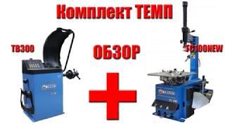 Комплект шиномонтажного оборудования ТЕМП обзор