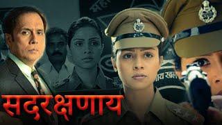 SADARAKSHANAAY - Full Length Marathi Movies | Manasi Salvi, Tushar Dalvi | Marathi Picture