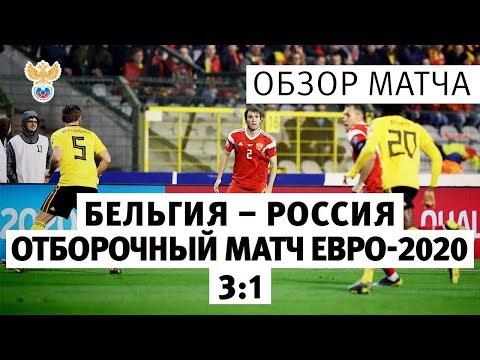 Как сборная россии по футболу сыграла с бельгией