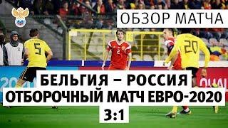 бЕЛЬГИЯ - РОССИЯ 3-1 & ОБЗОР МАТЧА
