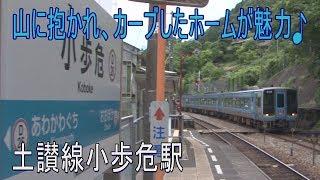 【駅に行って来た】土讃線小歩危駅はカーブしたホームの1線スルー駅
