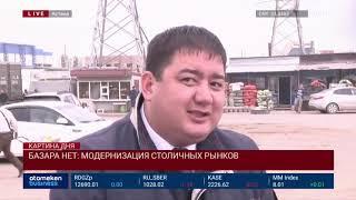 Базара нет: модернизация столичных рынков