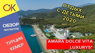 AMARA DOLCE VITA LUXURY5 свежайший обзор отеля в Турции 2020 Отдых в Кемере