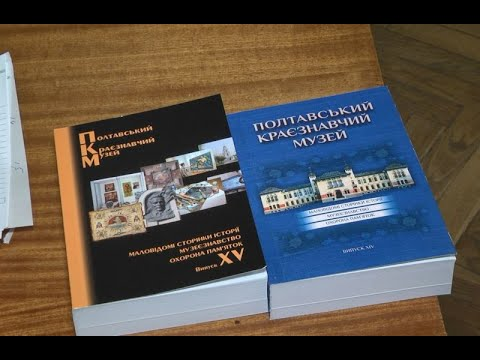 mistotvpoltava: Збірник наукових статей про Краєзнавчий музей
