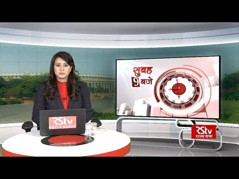 Hindi News Bulletin | हिंदी समाचार बुलेटिन – June 04, 2019 (9 am)