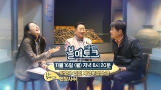 이홍렬의 볼매토크 (계양구 편) 예고_LG헬로비전 방송 (2020.11.16.월 20:20)썸네일