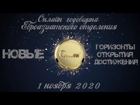 FOHOW 2020: ОНЛАЙН-ГОДОВЩИНА 1 НОЯБРЯ