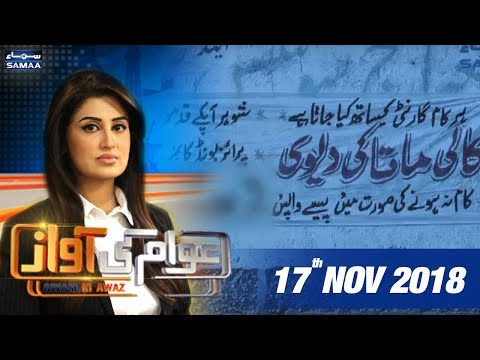 Jali Peerni Be Naqab   Awam Ki Awaz   SAMAA TV   November 17, 2018