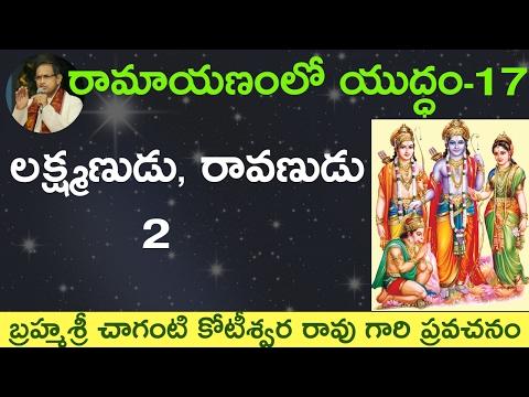Lakshmana VS Ravana - 2 లక్ష్మణుడు రావణుడు యుద్ధం by Sri Chaganti Koteswara Rao Garu