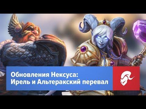 видео: Обновления Нексуса: Ирель и Альтеракский перевал | heroes of the storm