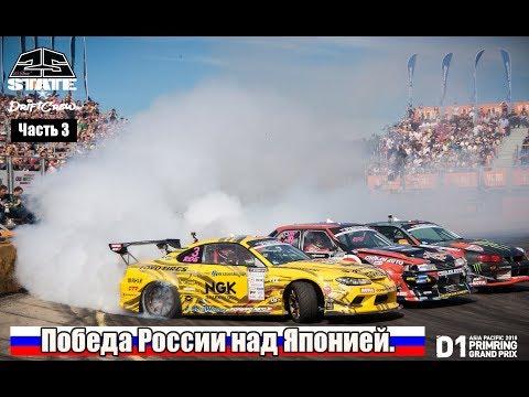 Гоча стал ПЕРВЫМ! Победа России над Японией. D1GP Primring 2018. (EP25)