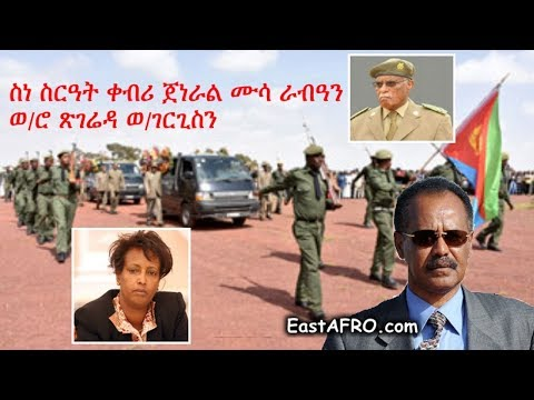 2017 Eritrea Funeral Service of Brig. Gen. Musa Rabea and Ms