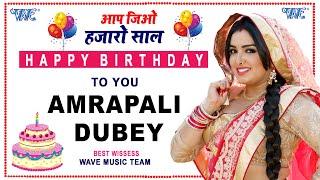 Aamrapali Dubey जन्मदिन स्पेशल #VIDEO JUKEBOX || Latest Bhojpuri Song 2021