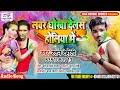 लवर धोखा देलस होलिया में / Ratan Dehati - ka super hit Bhojpuri new latest Holi song 2020..