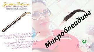 Курсы микроблейдинг г. Москва. BROW.Sexy