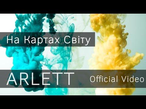 ARLETT - На