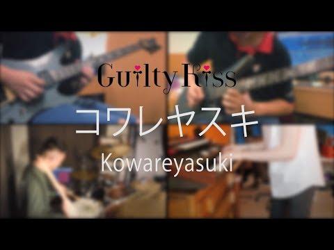 Rayn - 'コワレヤスキ (Kowareyasuki)' Instrumental Cover - Guilty Kiss (Love Live! Sunshine!!)