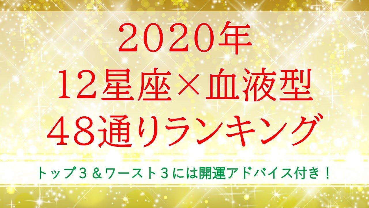 血液 型 星座 占い 2020