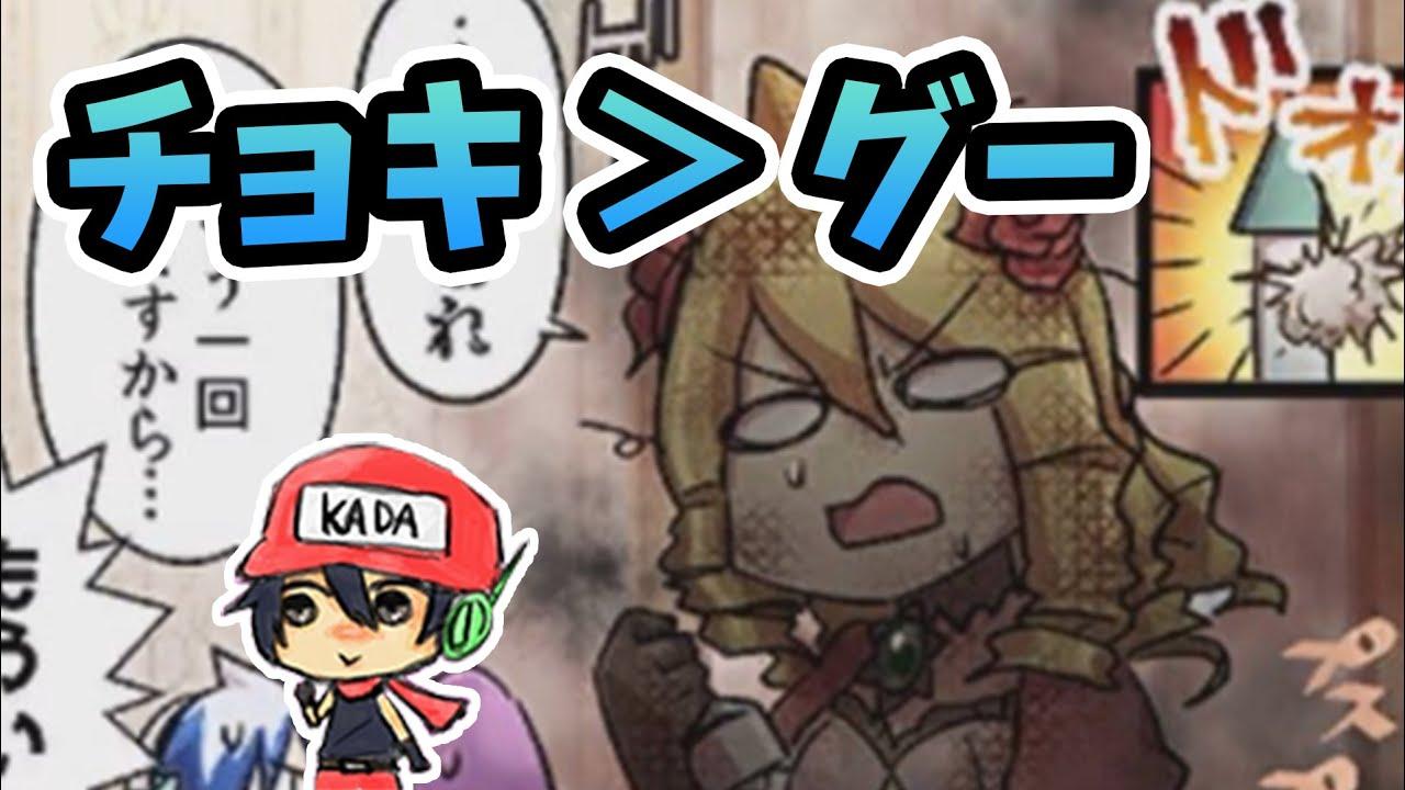 今日のケリ姫:俺のチョキは石をも砕く(2021/7/23)
